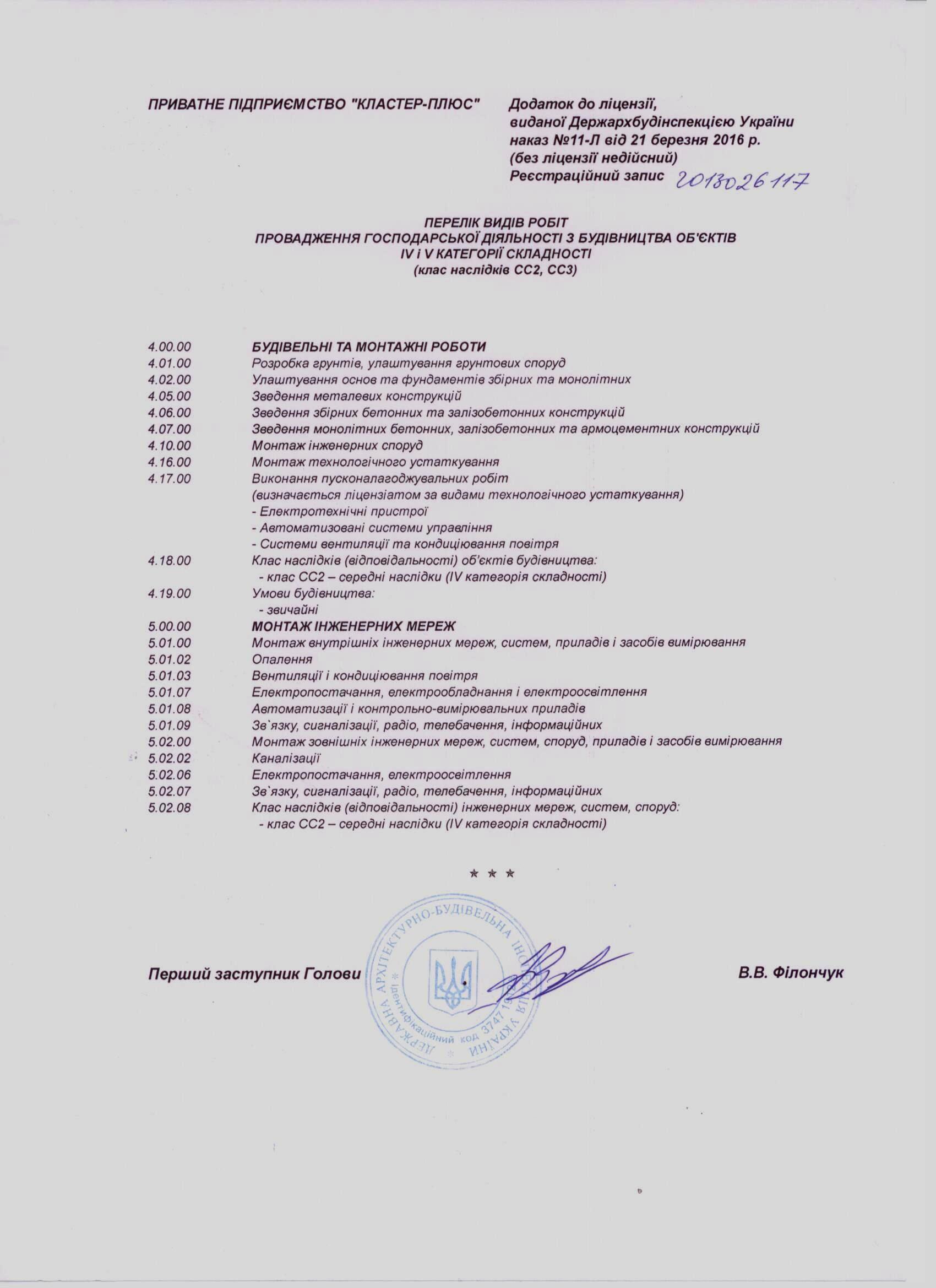 Додаток до ліцензії №2013026117 від 27 березня 2016 р.