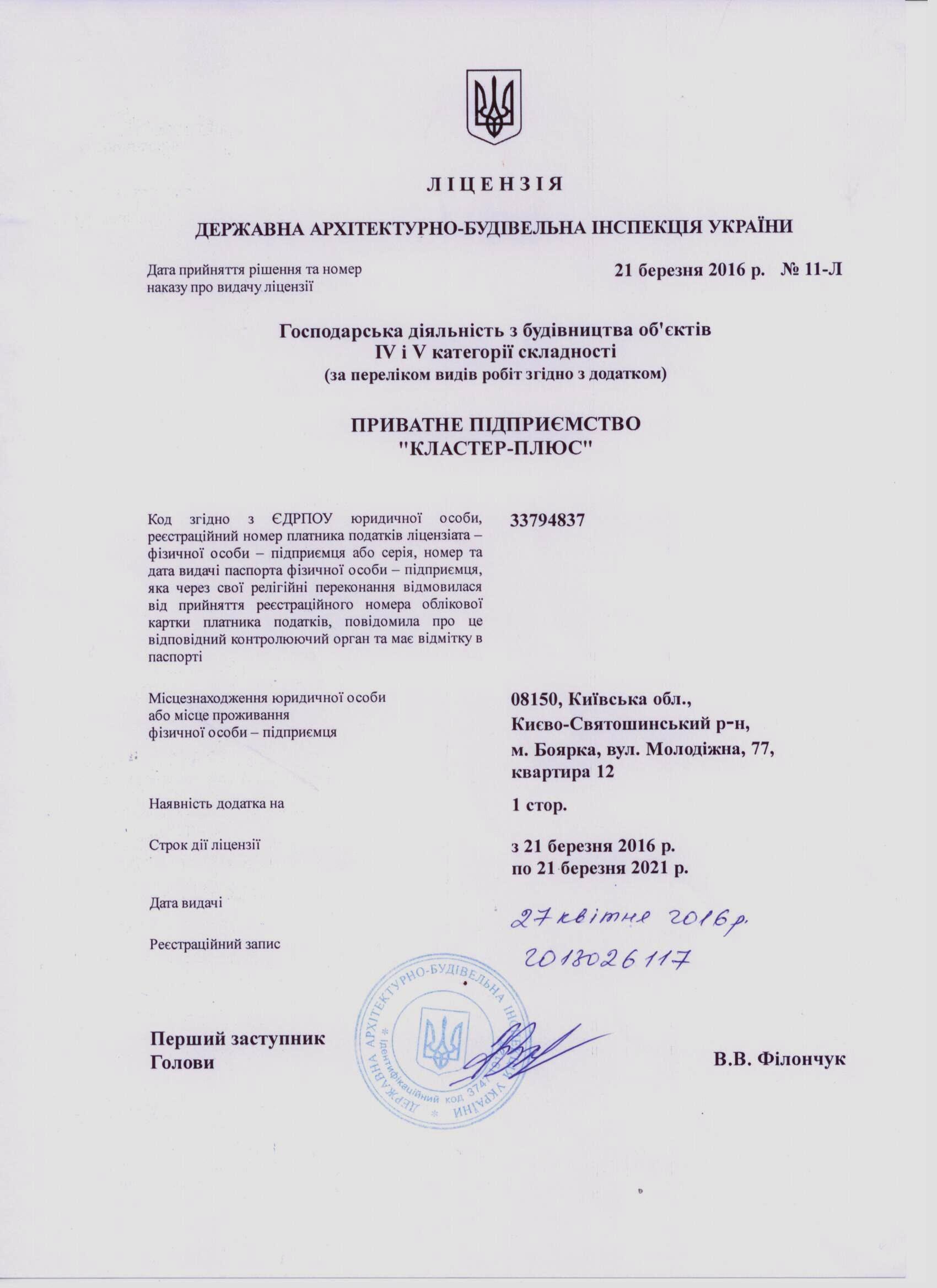 Ліцензія №2013026117 від 27 березня 2016 р.