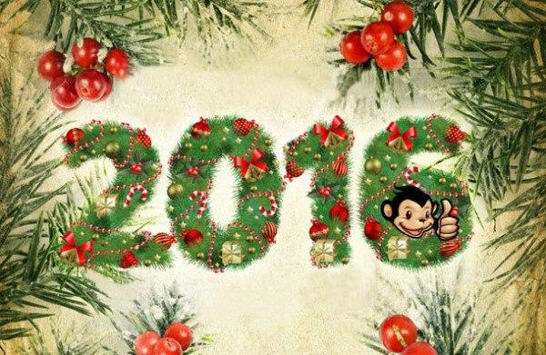 С Новым 2016 годом и Рождеством Христовым!