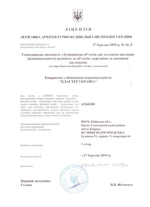 Лицензия №2013060119 от 27 марта 2019 г.