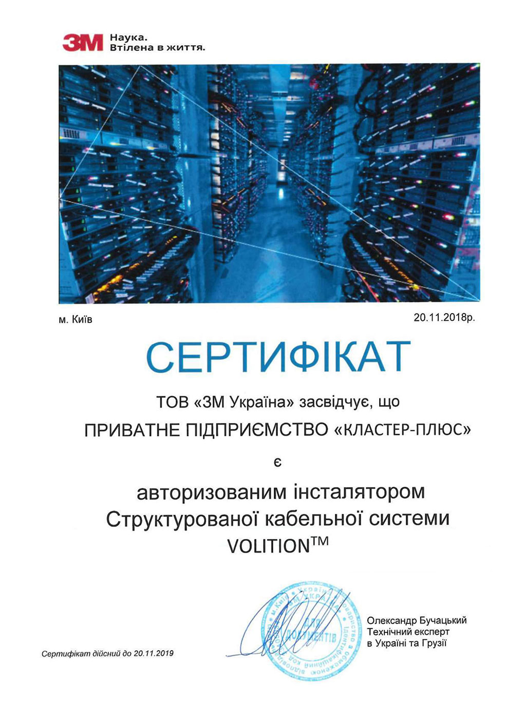 Сертификат инсталлятора СКС 3M Volition