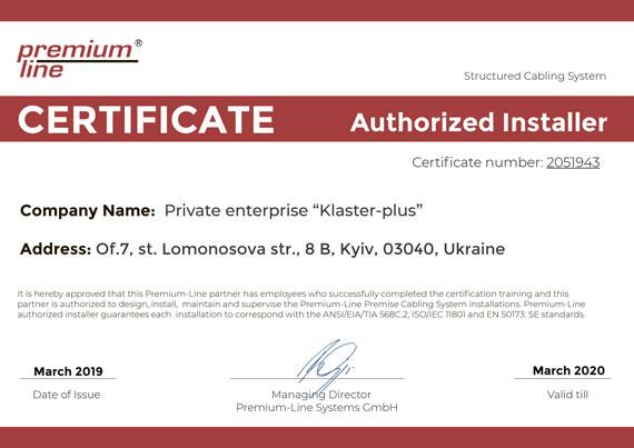 Сертификат авторизированного инсталлятора СКС Premium-Line