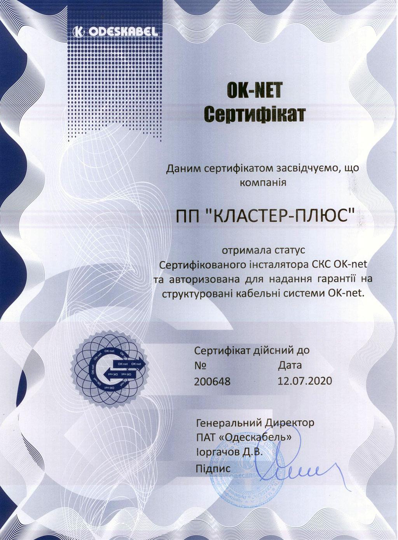 Cертификат СКС OK-net
