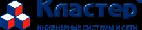 Системный интегратор Украины, инженерные системы и сети: Кластер
